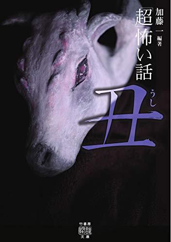 「超」怖い話 丑 (竹書房文庫 HO 477)