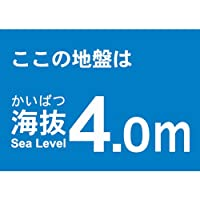 TRUSCO(トラスコ) 海抜ステッカー 4.0m (2枚入) TKBS-40