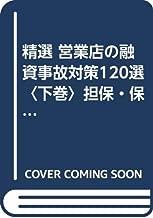 精選 営業店の融資事故対策120選〈下巻〉担保・保証事例編
