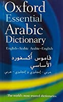 Oxford Essential Arabic Dictionary - Multilingual