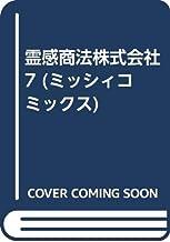 霊感商法株式会社 7 (ミッシィコミックス)