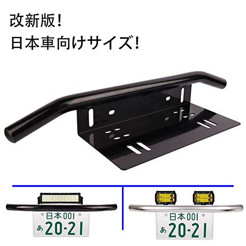 [ Sinlay ] 最新版 日本車専用 中型番号標 普通自動車に汎用 前照灯 作業灯 ワークライト ライトバー フォグランプ 等 取り付けため用 ライセンスプレート スタンド ステー ナンバープレートブラケット パイプバンパー 1個入り (ブラック)