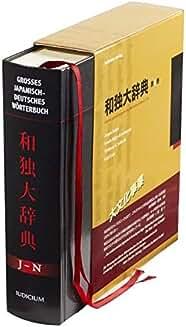Großes japanisch-deutsches Wörterbuch, Band 2