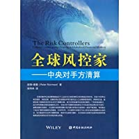 Global wind control home - central counterparty clearing(Chinese Edition)