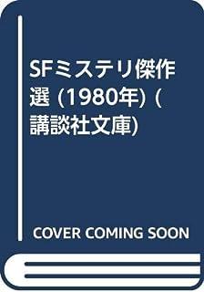 SFミステリ傑作選 (1980年) (講談社文庫)