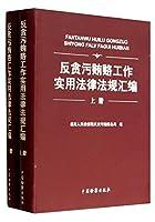 反贪污贿赂工作实用法律法规汇编(套装共2册)