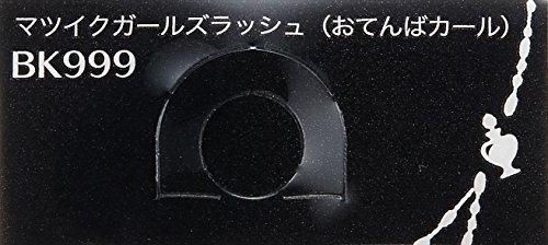 資生堂インテグレート『マツイクガールズラッシュ(おてんばカール)』