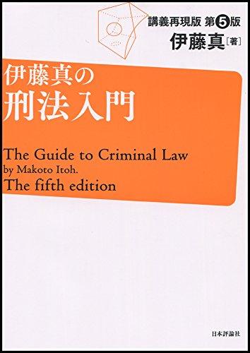 伊藤真の刑法入門 第5版