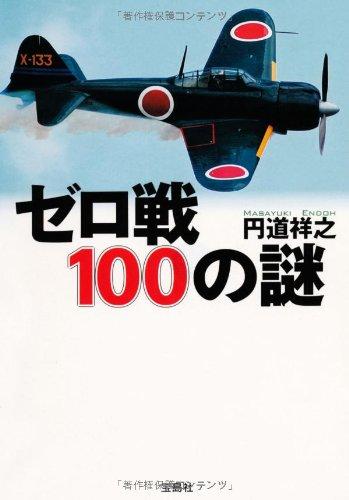 ゼロ戦100の謎 (宝島SUGOI文庫)