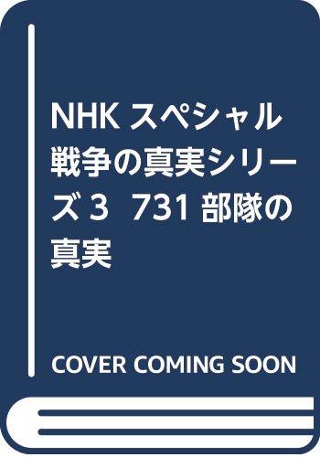 NHKスペシャル 戦争の真実シリーズ3 731部隊の真実の詳細を見る