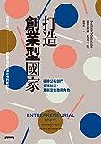 打造創業型國家:破除公私部門各種迷思,重新定位政府角色: The Entrepreneurial State: Debunking Public vs. Private Sector Myths (Traditional Chinese Edition)
