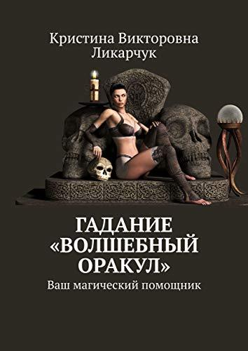 Гадание «Волшебный оракул»: Ваш магический помощник (Russian Edition)