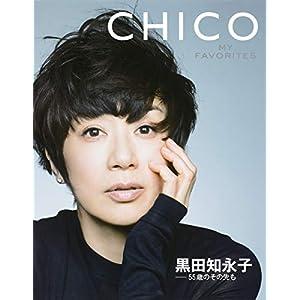 """黒田知永子―55歳のその先も CHICO MY FAVORITES (集英社ムック)"""""""