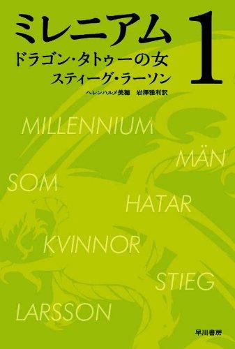 ミレニアム1 ドラゴン・タトゥーの女(上・下合本版) (ハヤカワ・ミステリ文庫)