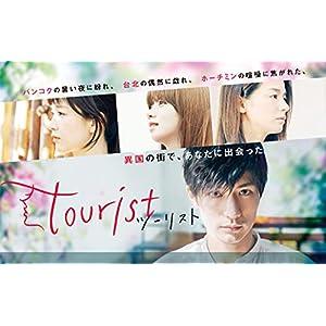 "【Amazon.co.jp限定】tourist ツーリスト Blu-ray BOX(L版ブロマイド1枚付)"""