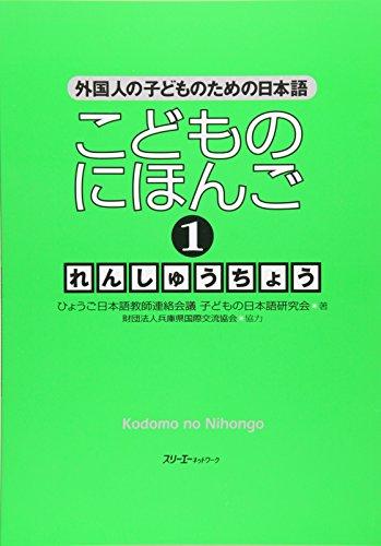 こどものにほんご〈1〉れんしゅうちょう—外国人の子どものための日本語
