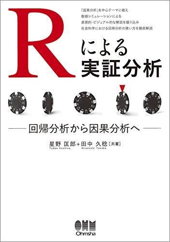 Rによる実証分析 ―回帰分析から因果分析へ―