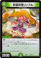 デュエルマスターズ DMEX-08 264 秋風妖精リップル