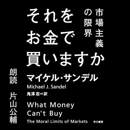 それをお金で買いますか 市場主義の限界                   著者:                                                                                                                                 マイケル サンデル,                                                                                        鬼澤 忍                               ナレーター:                                                                                                                                 片山 公輔                      再生時間: 9 時間  3 分     1件のカスタマーレビュー     総合評価 4.0