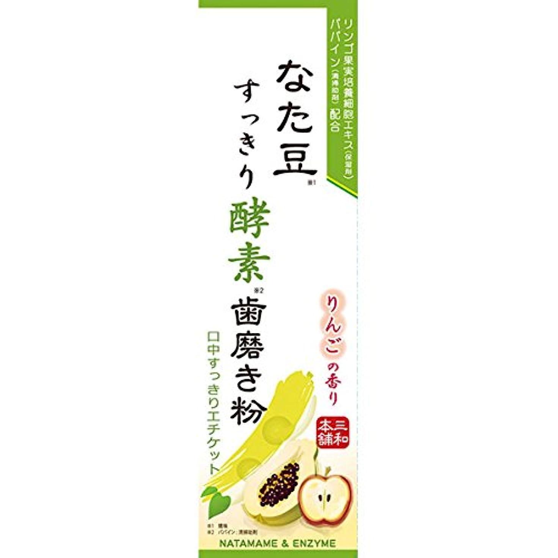 火山のガソリン可塑性なた豆 すっきり酵素歯磨き粉 120G