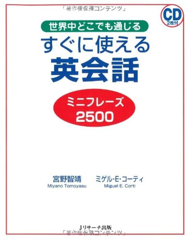 つかまえるパネルハンカチすぐに使える英会話ミニフレーズ2500