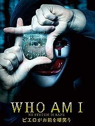 【映画】「ピエロがお前を嘲笑う Who Am I(2013)」 – どんでん返しの連続。ハッカー出頭の真相は