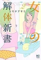 女の解体新書 (2) (ニチブンコミックス)