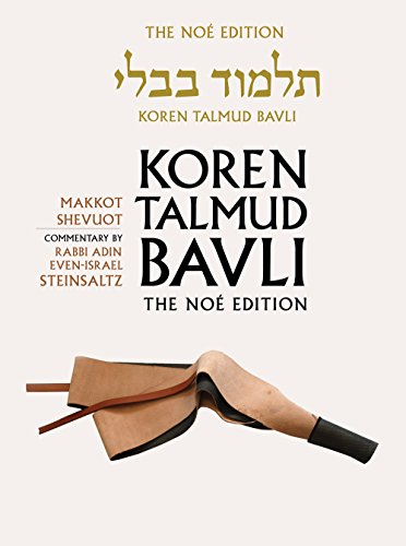 Koren Talmud Bavli, Noé Edition, Vol 31: Makkot Shevuot, Hebrew/English, Large, Color (Hebrew and English Edition)
