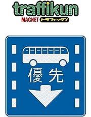 道路標識を作っている会社が本気で作った、本物と同素材のミニチュア道路標識 マグットステッカー