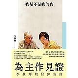 為主作見證:李登輝的信仰告白 (Traditional Chinese Edition)
