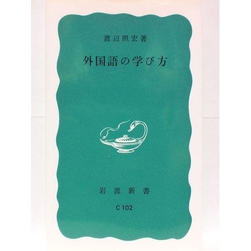 外国語の学び方 (岩波新書 青版 462)