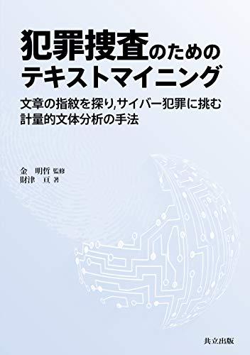 犯罪捜査のためのテキストマイニング: 文章の指紋を探り,サイバー犯罪に挑む計量的文体分析の手法