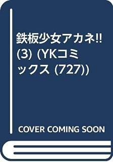 鉄板少女アカネ!! (3) (YKコミックス (727))