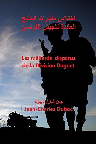 Les milliards disparus de la Guerre du Golfe 1991: Les milliards disparus de la Division Daguet (Arabic Edition)