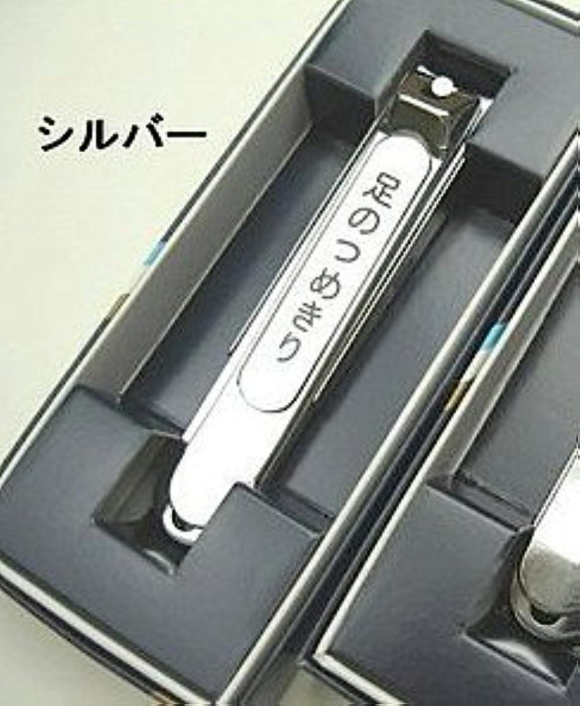 主権者ステップシアー【国産爪切り】 足の爪切り?カバー付 (NT-705C) (シルバー)