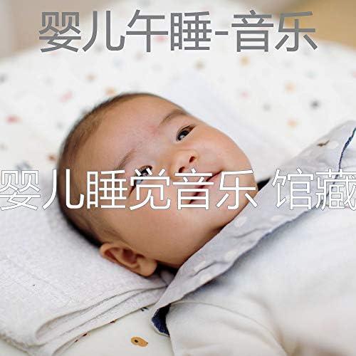 婴儿睡觉音乐 馆藏