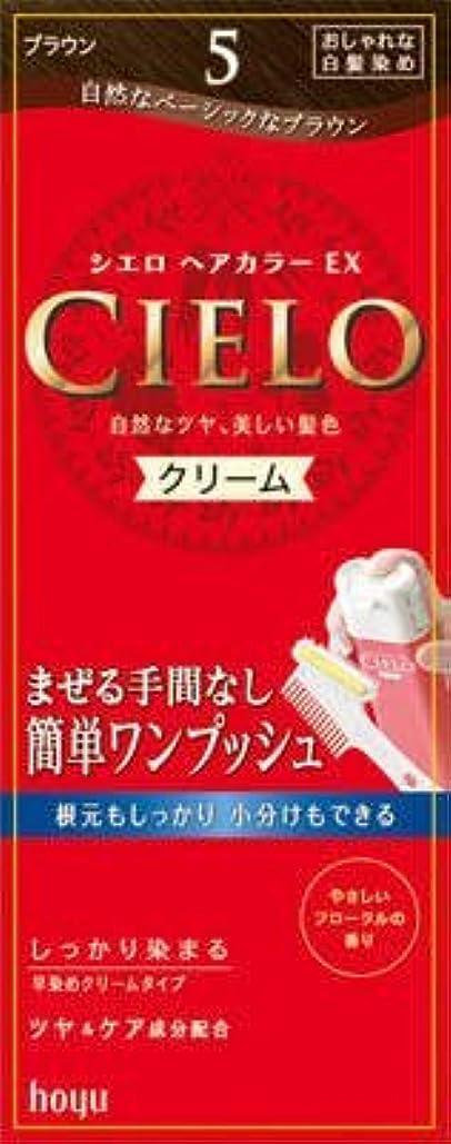 晩餐仲人評論家シエロ ヘアカラー EX クリーム 5 ブラウン × 10個セット
