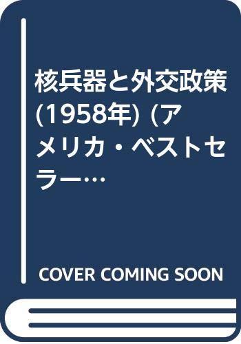 核兵器と外交政策 (1958年) (アメリカ・ベストセラー全集)