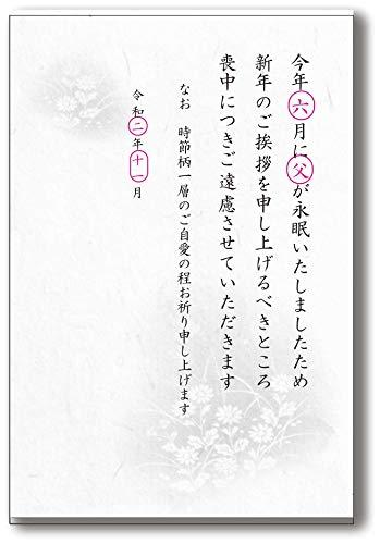 喪中はがき私製/手書き用20枚《野路菊》63円切手を貼ってご使用下さい。 (〔3〕文字印刷有り/20枚)