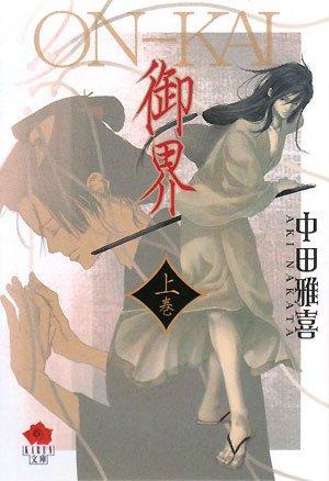 御界/ON‐KAI〈上巻〉 (KAREN文庫Mシリーズ)
