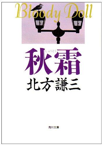 秋霜 (角川文庫)