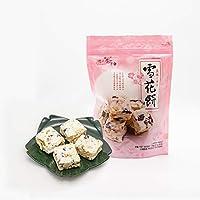 【正規輸入品】台湾 三叔公 雪の恋 雪花餅 ヌガー ヌガークッキー クランベリー 144g お土産 お菓子 おやつ