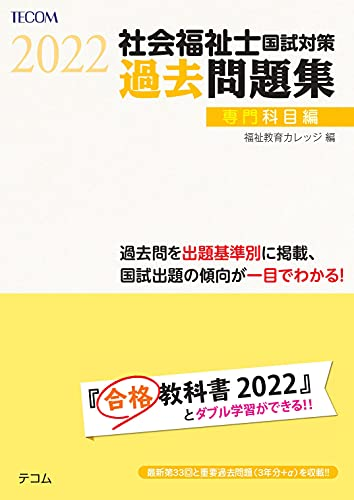 社会福祉士国試対策過去問題集 2022【専門科目編】 (合格シリーズ)