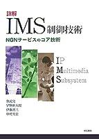 詳解 IMS制御技術