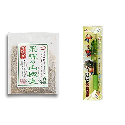 [2点セット] 手造り 飛騨の山椒塩(40g) ・さるぼぼ 癒しボールペン 【グリーン】