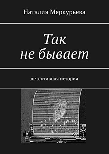 Так небывает: Детективная история (Russian Edition)