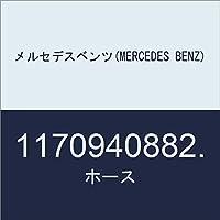 メルセデスベンツ(MERCEDES BENZ) ホース 1170940882.