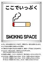 12枚入_ここでいっぷく_横10.6cm×高さ11.3cm_防水野外用_禁煙・喫煙・分煙サインボード