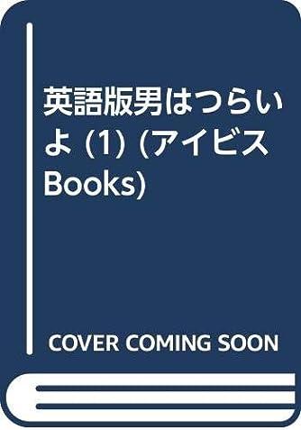英語版男はつらいよ (1) (アイビスBooks)