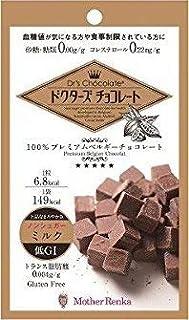 ドクターズチョコレート ノンシュガーミルク 30g 4個